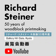 Richard Steiner Exhibition: 50 years of woodblock printmaking Exhibition Tour Video: YouTube